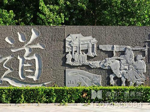 围墙浮雕-1