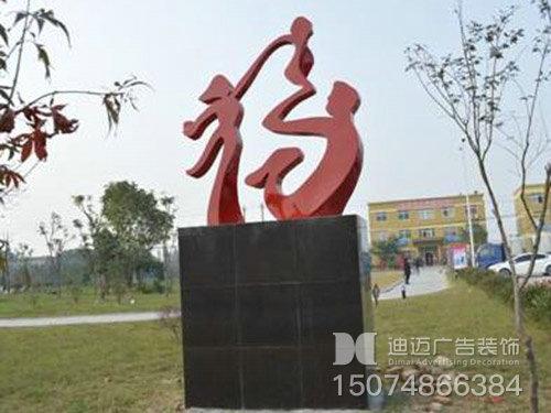 文化雕塑-1
