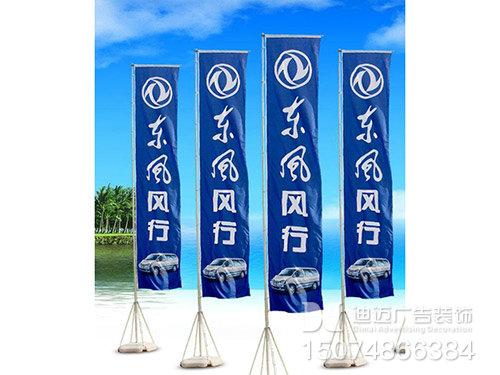 注水道旗3